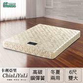 【Minerva】卡利亞里 冬夏兩用透氣涼蓆連結硬式床墊-雙大6x6.雙大6x6.2尺