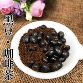 黑豆咖啡茶包 咖啡黑豆茶包 15入 黑豆咖啡 黑豆茶 沖泡立體茶包 【正心堂】