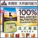 【行銷活動75折】*WANG*【2275】希爾思- Ideal Balance-成犬-4磅 天然雞肉+糙米