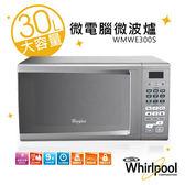 超下殺【惠而浦Whirlpool】30L大容量微電腦微波爐 WMWE300S