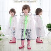 兒童雨披 透明透氣卡通斗篷式學生雨披帶書包位防水女童幼兒園 AW6173【棉花糖伊人】