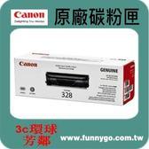 CANON 原廠黑色碳粉匣 CRG-328 適用:MF4410/MF4420/MF4430/MF4450/MF4550D/MF4570DN/MF4580/MF4770N