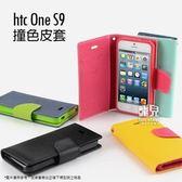 【飛兒】htc One S9 撞色皮套 側翻支架 保護套 保護殼 手機套 手機殼 可插卡 可立式 (S)