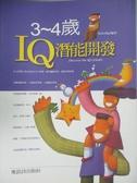 【書寶二手書T3/親子_PDL】嬰幼兒IQ潛能開發套書( 一套五冊)_Soleda