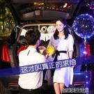汽車後備箱驚喜生日求婚布置創意用品520錶白浪漫神器道具車尾箱 【優樂美】