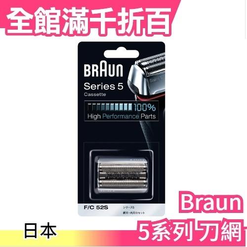 【F/C52S 銀色】日本 百靈Braun刮鬍刀頭刀網匣 適用5030s 5040s 5145s 5147s 【小福部屋】