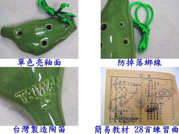 [網音樂城] 陶笛 ocarina 台灣造型 寶藍 粉紅 草綠 六孔 中音C調 (贈 樂譜 吊帶 紙盒)