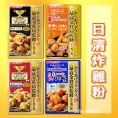 【即期品8/23可接受再下單】日本超人氣 日清 最高金賞炸雞粉 100g 炸雞粉 醬油 醬油香蒜