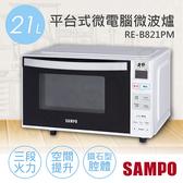 促銷【聲寶SAMPO】21L平台式微電腦微波爐 RE-B821PM
