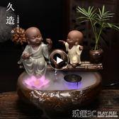 魚缸造景 飾品 辦公室噴泉流水擺件 陶瓷小沙彌養魚魚缸創意客廳招財裝飾品 JD 玩趣3C