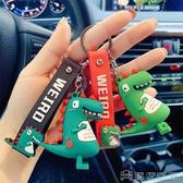(快速)鑰匙圈 創意可愛恐龍卡通鑰匙扣掛件時尚男士女款汽車鑰匙鏈包包掛件禮品