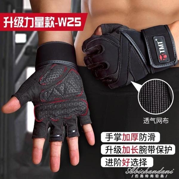 健身手套男女擼鐵防脫手器械單杠力量護腕車訓練半指運動引體向上 黛尼時尚精品