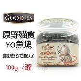 *King Wang*GOODIES《原野貓食YO魚塊(體態化毛配方)》100g/罐給予貓咪最適合的美味健康