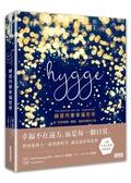 (二手書)Hygge:練習丹麥幸福哲學