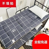 床墊 加厚軟墊宿舍床褥子學生單人租房專用榻榻米海綿墊被【八折搶購】