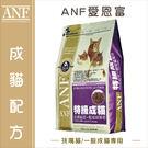 ANF愛恩富〔成貓配方,1.5kg〕