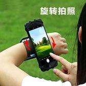手機臂包 華為跑步手機臂包Xr健身臂帶iPhone7/8X手腕袋蘋果Xs Max運動臂套 第六空間