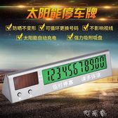 汽車臨時停車牌電子停車號碼牌太陽能自動充電挪車牌汽車用品擺件 盯目家