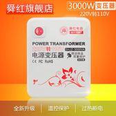 舜紅變壓器3000W 電壓轉換器220v轉110v美國 日本100v電源變壓器CY 【PINKQ】