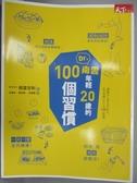【書寶二手書T6/養生_YHF】Dr.南雲年輕20歲的100個習慣_南雲吉則