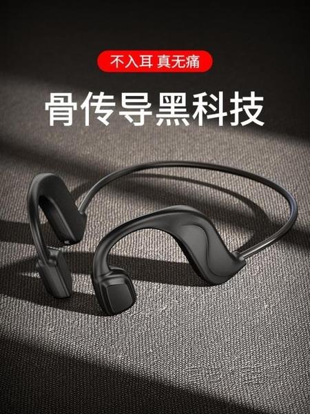 適用于Huawei/華為無線不入耳骨傳導藍芽耳機雙耳久戴不痛運動跑步 618促銷