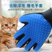 擼貓手套貓梳子寵物除毛神器貓咪用品去浮毛脫毛狗梳毛按摩洗澡刷