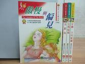 【書寶二手書T9/兒童文學_JPP】傲慢與偏見_金銀島_艾瑪姑娘_安娜卡列妮娜_共4本合售