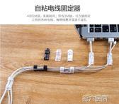 集線器 自粘電線理線器固定夾線卡子網線收納整理器數據線固線夾扣 第六空間