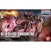 鋼彈劇場版THE ORIGIN BANDAI 組裝模型 MSD HG 1/144 RX-78-01 鋼彈FSD 021