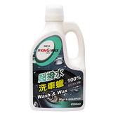 KING WAX 超撥水洗車蠟1500ml (打蠟|防褪色)【亞克】