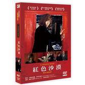 紅色沙漠DVD