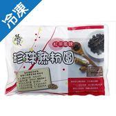 休閒食代紅茶風味珍珠熟粉圓255G【愛買冷凍】