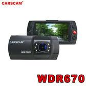 【CARSCAM 】行車王WDR670 WDR 高畫質行車記錄器1080P 超廣角送8G