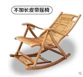 搖椅成人竹躺椅折疊椅子家用午睡老人椅逍遙椅實木靠背椅子竹搖椅 MKS新年慶