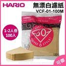 咖啡用具 HARIO VCF-01-100M 1-2人份 無漂白錐型濾紙~100張~V型濾杯專用濾紙
