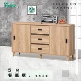 IHouse-大自然 推2門3抽 全木心板5尺餐櫃/電器櫃 木心板