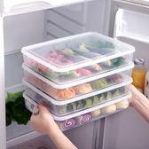 凍餃子多層速凍冰箱保鮮收納盒水餃盒雞蛋盒帶蓋餛飩托盤 {優惠兩天}