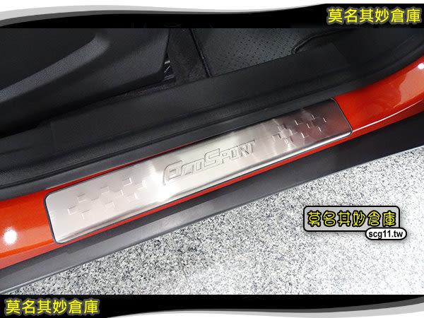 莫名其妙倉庫【EG044 包邊款迎賓】包邊款 不鏽鋼 銀賓踏板 方格設計 Ecosport