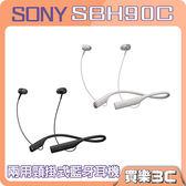 SONY SBH90C 藍牙耳機 兩用頸掛式,有線無線兩用,支援Google & Siri,神腦代理