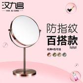 鏡子歐式高清台式化妝鏡鏡子梳妝鏡公主鏡美容鏡帶放大大號限時一天下殺8折