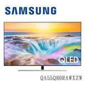 【結束販售 結帳再折扣 含基本安裝 送原廠贈品】SAMSUNG 三星 QA55Q80RAWXZW 55吋 4K QLED液晶電視