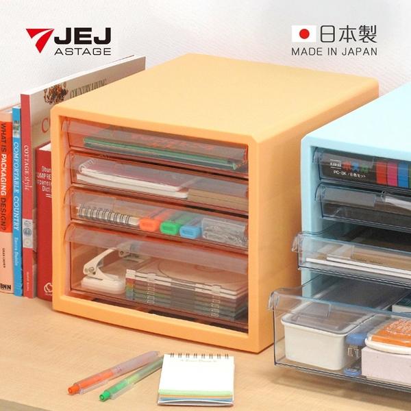 【日本JEJ】日本製粉彩桌上型A4文件收納櫃(3低抽+1高抽)