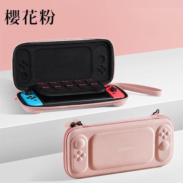 【妃航/免運】綠聯 LP145 Switch/Switch Lite 輕薄/便攜 10卡槽 大容量 防潑水 硬殼 收納包