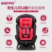 安全座椅兒童安全座椅汽車用0-7歲嬰兒寶寶4周新生兒車載可躺坐椅小明同學 igo