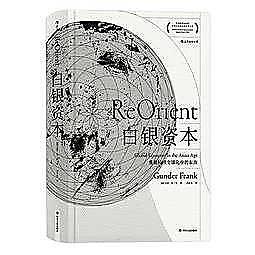 簡體書-十日到貨 R3Y【白銀資本:重視經濟全球化中的東方 REORIENT  Global Economy in the A...