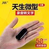 錄音筆JNN微型取證錄音筆專業高清降噪遠距智慧聲控迷你竊聽風雲防出軌   萬聖節狂歡