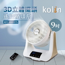 【Kolin歌林】9吋3D立體擺頭循環扇...