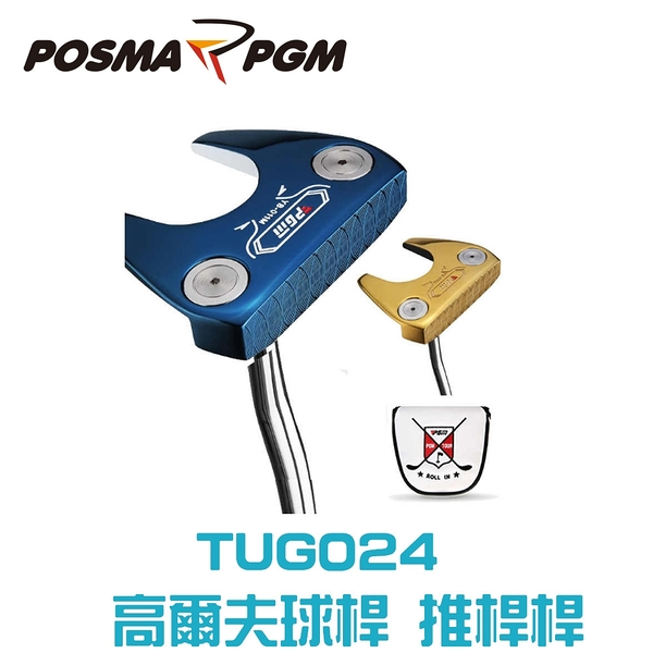 POSMA PGM 男款 女款 高爾夫球桿 推桿桿 抓地力佳 TUG024 Gold