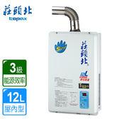莊頭北 TOPAX 12L 數位恆溫強制排氣型熱水器 TH-7126 含基本安裝配送