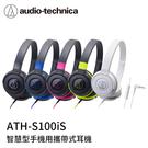 【94號鋪】鐵三角 ATH-S100iS 街頭DJ風格可折疊式頭戴耳機-可通話版本 (五色可選/買就送收納袋)